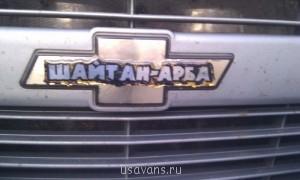 Шайтан Арба Шеви Астро  - IMAG0052.jpg