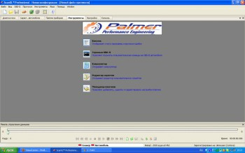 Диагностика GMC Safari - ScanXL Professional v3.5.1.jpg