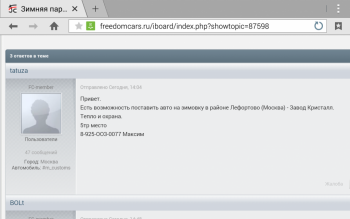 машину на зимнюю стоянку - Screenshot_2016-10-13-18-59-34.png