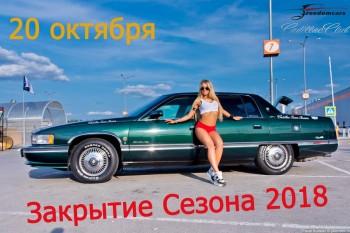 Закрытие сезона 2018 - 53EC598B-8D9D-47A9-9669-F31CA62E9ADC-2538-00000386C36BAA77.jpeg